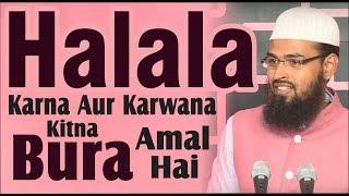 Halala Karna Aur Karwana Kitna Bura Amal Hai By Adv. Faiz Syed