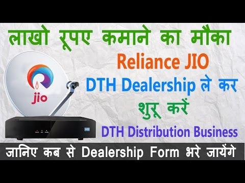 Jio DTH Dealership लेकर शुरू कर सकते है दमदार बिज़नस