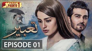 Tabeer | Episode 01 | Pashto Drama Serial HUM Pashto 1