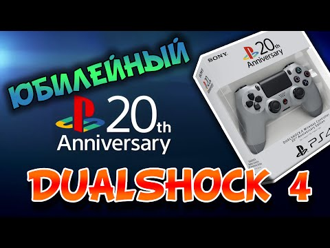 Юбилейный Dualshock 4 20th Anniversary Edition - Обзор (PS4)