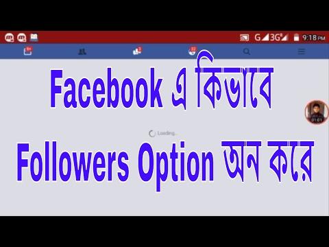 ফেসবুকে কিভাবে Followers Option ON করবেন ( How to on Follower Option on facebook)