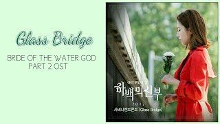 Glass Bridge (시비나핸드론지) Savina and Drones Lyrics Bride Of The Water God OST Part 2