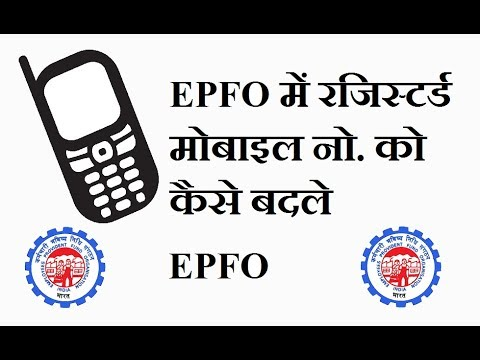 How to change Registered Mobile no. in EPFO Online.