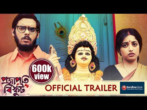 Bengali Movie 2017 | Projapoti Biskut Trailer | Projapoti Biskut | Windows