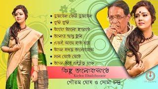 Kichu Bhalobasate Jukebox || Goutam Ghosh || Soma Chandra || Amit Banerjee || Nonstop Binodon