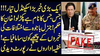 Who is Behind the Fake News | Bajwa imran Differences ?? | Sabir Shakir Analysis