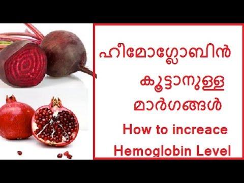ശരീരത്തില് ഹീമോഗ്ലോബിന്റെ അളവ് എങ്ങനെ കൂട്ടാം/How to increase hemoglobin level fast/No.128