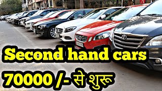 second hand cars at cheap price| used car at cheap price | car market in delhi
