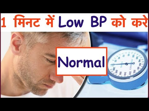 How to Cure Low Blood Pressure | low blood pressure treatment | Control low blood pressure