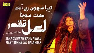 Tera Sehwan Rahe Abaad | Abida Parveen | Eagle Stereo | HD Video