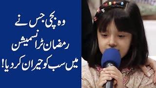 Ek Bachi Jisne Ramzan Transmission Mein Sbko Heran Krdia | Ap Bhi Dekhaein- Aplus