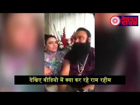Xxx Mp4 राम रहीम और हनीप्रीत का सबसे घिनौना वीडियो RAM RAHIM SECRET VIDEO VIRAL YouTube 3gp Sex