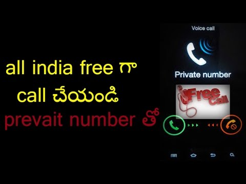 How To call with Private  number in android mobile