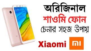 অাসল শাওমি ফোন চেক করবেন যেভাবে | How to verify original xiaomi phone