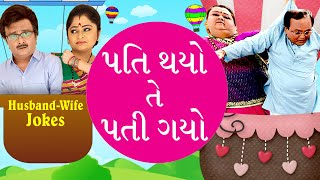 Pati Thayo Te Patee Gayo: Husband Wife Jokes : Comedy Scenes from Superhit Gujarati Natak