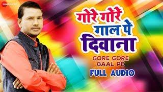 गोरे गोरे गाल पे Gore Gore Gaal Pe - Full Audio | Krishna Premi (Pradhan) | Aslam Mirzapuri