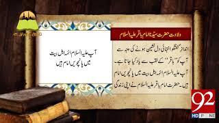 Tareekh Ky Oraq Sy: Waladat Hazrat Baqar (AS) - 19 March 2018 - 92NewsHDPlus