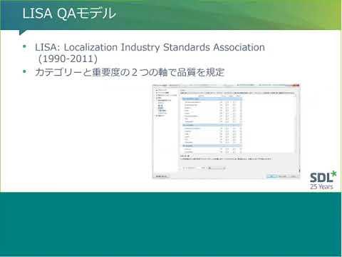 日本語Webセミナー:SDL Trados Studio Extra 1 「翻訳品質評価機能」