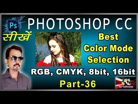 How to Select Best Color Mode in Photoshop CC in Hindi (Basic Series) Part-36