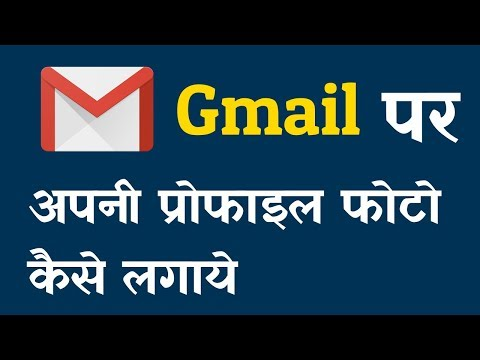 How To Set Gmail Profile Picture In Mobile | Gmail Profile Picture Change In Mobile