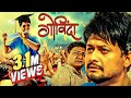 Govinda (HD) | Superhit Marathi Movie | Swapnil Joshi | Girija Joshi | Arun Nalawade | Marathi Movie
