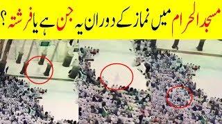 Jin or Angel in Masjid ul Haraam | Strange video caught on cctv