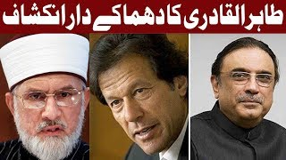 Imran & Zardari Will Address From Same Containers Says Tahir ul Qadri - Express News