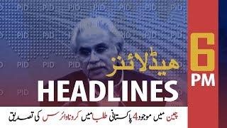ARYNews Headlines |Sindh top cop's replacement,IG Imam calls on PM Imran| 6PM | 29 Jan 2020