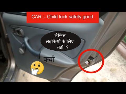 CAR :- CHILD LOCK SAFETY ** GOOD OR BAD ** लेकिन लड़कियों के लिए  नहीं  ? why....