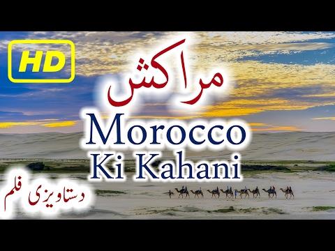 Morocco History In Urdu Hindi Marrakesh Story Morocco Ki Kahani HD