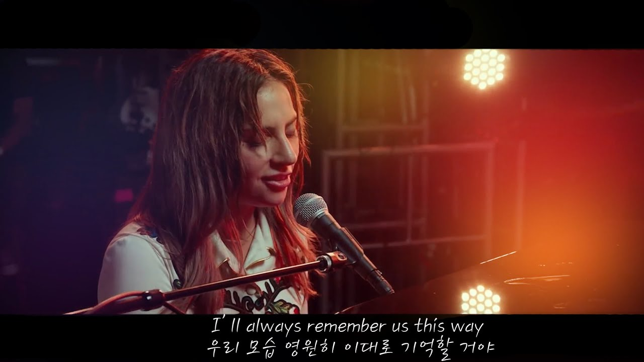 스타 이즈 본 ost Lady Gaga - Always Remember Us This Way 한글/가사/해석 lyrics