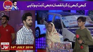 Zid Karna Nuqsan Dey Sabit Hua   Game Show Aisay Chalay Ga With Danish Taimoor