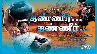 Thaneer Thaneer | National Film Award tamil Movie | Saritha | K. Balachander | M.S.V | Full HD Video