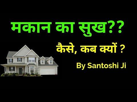 मकान का सुख   कैसे कब क्यूँ   किस राशि वाले को मकान मिलने में हो जाता है नरक   Best Astrologer