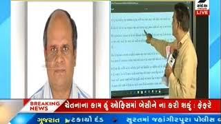Vadodara Man Called Him Self Kalki Avtara Sandesh News Live