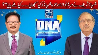 Multan Metro corruption scandal expose  | DNA |17 October 2017 | 24 News HD