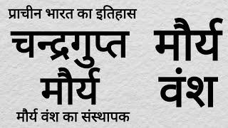Download Chandragupt Maurya, Maurya Vansh History in Hindi, चन्द्रगुप्त मौर्य, Chandragupta Maurya History Video