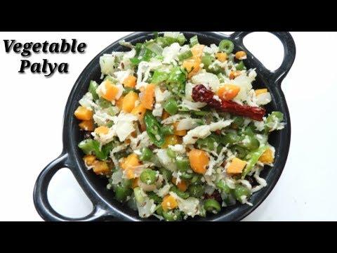 Xxx Mp4 ಮದುವೆ ಮನೆ ಶೈಲಿಯ ತರಕಾರಿ ಪಲ್ಯ Vegetable Palya Mix Vegetable Sabzi Recipe In Kannada Rekha Aduge 3gp Sex