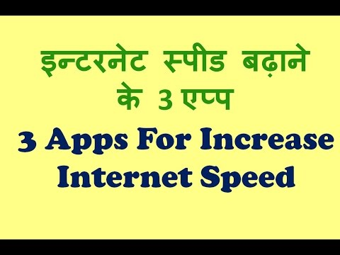 How to Increase Internet Speed in Android Phone? Mobile Me Internet Speed Kaise Badhaye | Hindi