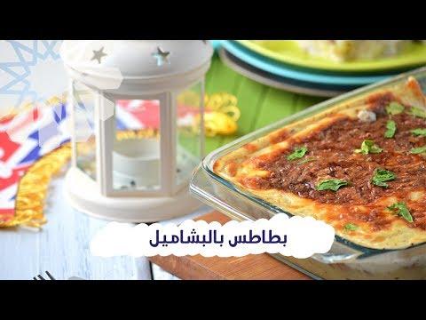 أسهل طريقة لعمل بطاطس بالبشاميل واللحمة المفرومة| مع منار هشام
