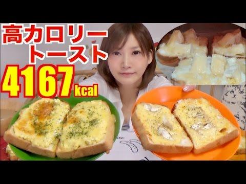 【MUKBANG】 So Cheesy!