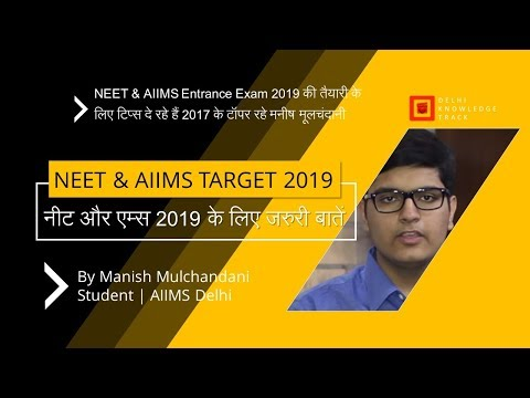 Target 2019 for AIIMS and NEET | By Manish Mulchandani | AIIMS and NEET Topper 2017