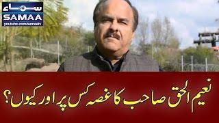 Naeem Ul Haq Sahab Ka Gusaa Kis Pe Aur Kyun? | Awaz | Samaa Tv  | Best Clip