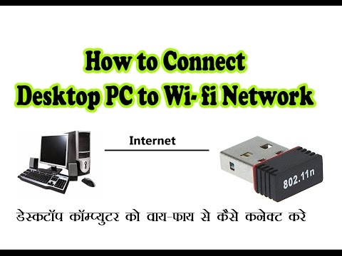 How To make a WiFi Connection on Desktop Computer