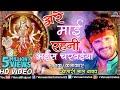 Download New देवी गीत VIDEO SONG 2018 - Khesari Lal Yadav   Mai Rahni Bhais Chrawaiya   Bhojpuri Devi Geet