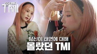 [ENG]🔥태연 컴백 기념🔥 코스모가 준비한 탱.피.셜 TMI 5 (ft.제로) l COSMOTMI