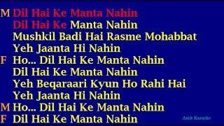 Dil Hai Ke Manta Nehin - Duet Hindi Full Karaoke with Lyrics