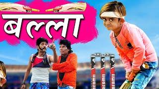छोटू की दोस्ती में दरार | CHOTU KI DOSTI ME DARAR | Khandesh Hindi Comedy | Chotu Comedy Video
