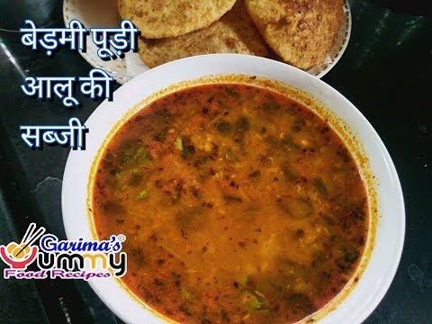बेडमी पूरी आलू की सब्ज़ी बनाने की विधि | Bedmi puri aloo sabzi recipe | aloo ki sabzi