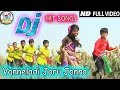 Download  Vanneladi Joru Jonna Dj Song | 2019 Sensational Hit Folk Dj Video Songs | Dj Songs | Folk Dj Songs  MP3,3GP,MP4